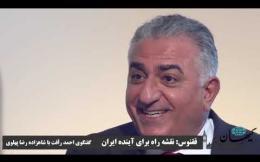 Embedded thumbnail for کیهان لندن - گفتگوی اختصاصی با شاهزاده رضا پهلوی؛ ققنوس نقشه راه برای آینده ایران